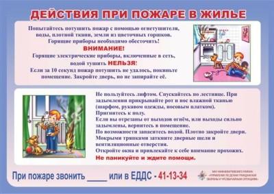 Приказ № «О порядке и сроках проведения инструктажей по...»